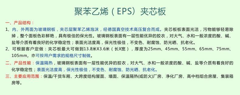 聚苯乙烯EPS夹芯板