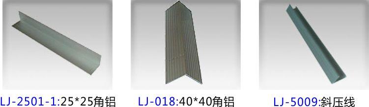 净化铝合金,净化铝型材,洁净铝型材,净化室配套型材2