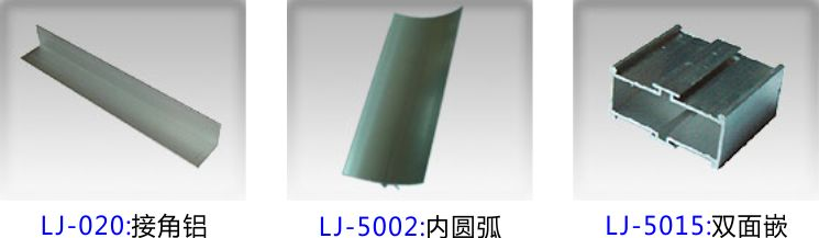 净化铝合金,净化铝型材,洁净铝型材,净化室配套型材3