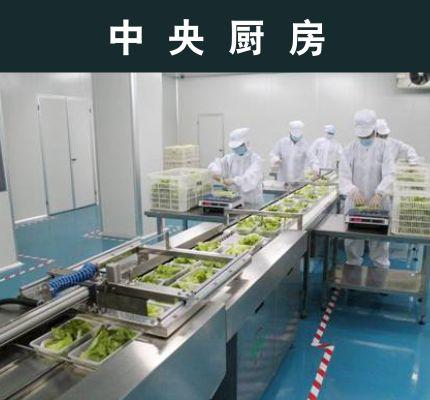 净化工程-中央厨房