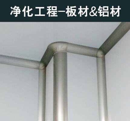 净化工程-板材&铝材
